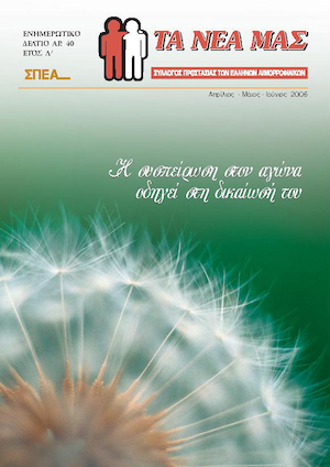 Τα Νέα Μας - Τεύχος 40