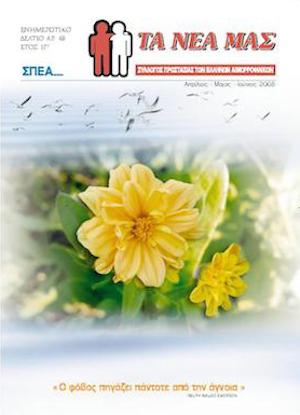 Τα Νέα Μας - Τεύχος 48