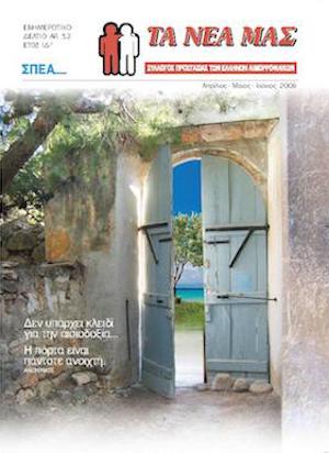 Τα Νέα Μας - Τεύχος 52
