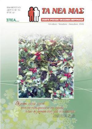 Τα Νέα Μας - Τεύχος 54